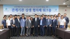 인천도시공사-인천시교육청, 학교문제 해결 위한 '상생 워크숍' 개최