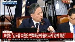 """표창원 """"김도읍, 사자 명예훼손"""""""