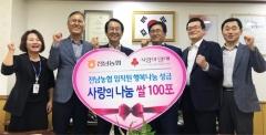 전남농협 임직원, 행복나눔 '사랑의 나눔 쌀' 전달식