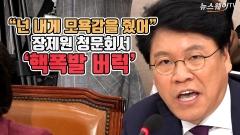 """""""넌 내게 모욕감을 줬어"""" 장제원 청문회서 '핵폭발 버럭'"""