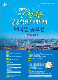 인천항만공사, '2019년 인천항 공공혁신 아이디어 대국민 공모전' 개최