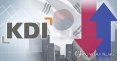 """KDI """"일부 지표 경기부진 완화 가능성 시사"""""""
