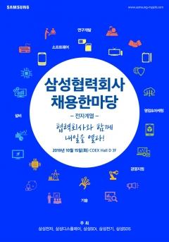 삼성전자, 내달 '삼성 협력회사 채용 한마당' 개최