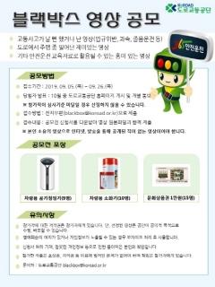 도로교통공단, `블랙박스 영상 공모전` 개최