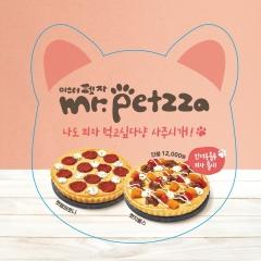MP그룹 미스터피자, 피자 주문 시 '반려동물용 피자' 무료 증정