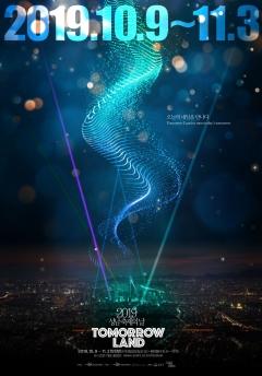 성남문화재단, 성남 축제의 날 'Tomorrow Land' 선보여
