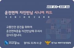 성남시, 고령 운전자 면허증 반납 시 '지역화폐 10만원' 지급
