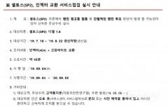 기아차 '셀토스 디젤' 인젝터 결함…출시 한달만에 무상수리