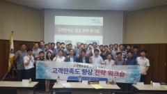 인천교통공사, '고객만족도 향상 전략워크숍' 개최