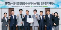 """""""중소기업 우수식품, 온라인에서도 손쉽게"""""""
