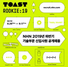 NHN, 2019 기술부문 신입사원 공개채용