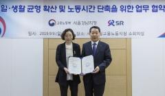 SR-고용노동부강남지청, 일·생활 균형제도 사회적 인식 확산 `업무협약` 체결