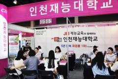 인천재능대, `수시 입학정보박람회` 성료...특성화학과 관심 줄이어