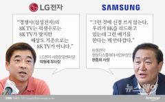 삼성-LG, 8K 프리미엄TV 자존심 대결 '점입가경'