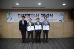 인천시-인천도시공사, 도화구역 악취업체 인수...악취민원 해소