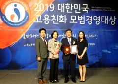 서부발전, `2019 대한민국 고용친화 모범경영 대상` 수상