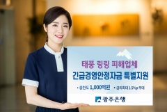 광주은행, 태풍 '링링' 피해업체 긴급경영안정자금 특별지원