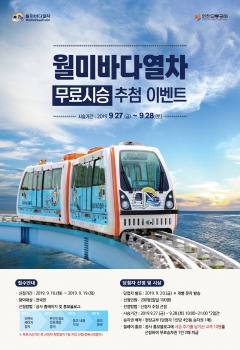 인천교통공사, `월미바다열차` 무료 시승행사 개최