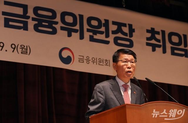[NW포토]은성수 신임 금융위원장 취임식