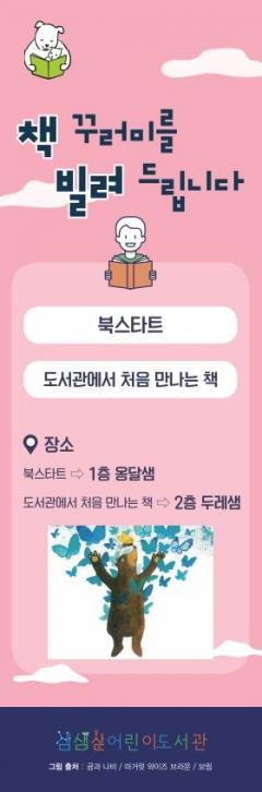 수원문화재단, 어린이도서관 '책꾸러미 대출서비스' 17일 시작