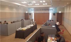 국토교통진흥원, '스마트시티 기업 투자유치설명회'성료