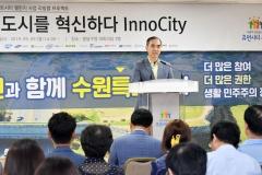 수원시, 리빙랩 프로젝트 시민과 함께 '스마트 시티' 조성