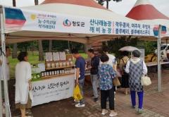 청도군, 추석맞이 우수농특산물 직거래장터 운영