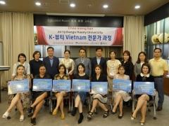 대구한의대, K-뷰티 베트남 전문가 과정 운영