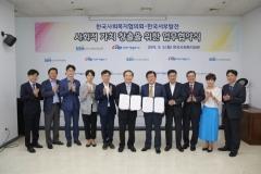 서부발전-한국사회복지협의회, 사회적 가치 창출 위한 업무협약 체결