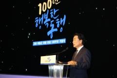 종근당, 창업주 이종근 회장 탄생 100주년 기념식 개최