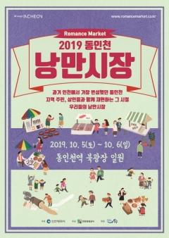 인천시-인천관광공사, 내달 5~6일 '동인천 낭만시장' 열린다