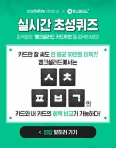 캐시슬라이드, '뱅크샐러드 카드추천' 초성퀴즈 출제…정답은?