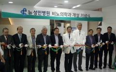 뉴 성민병원, 비뇨의학과 개설 기념식 개최…문영태 기획부원장 초빙