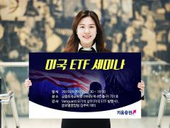 키움증권, 미국 ETF 세미나 개최