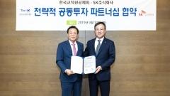 SK, 한국교직원공제회와 10억달러 공동투자 파트너십 체결