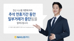 전남농협, 추석연휴 카드업무 일부중단