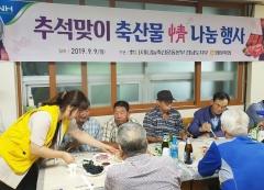 전남농협·영암축협, '추석맞이 정 나눔행사'