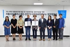 인하대, 다문화융합연구소 서울시50플러스재단과 업무협약 체결
