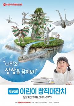 서울우유, '제20회 어린이 창작대잔치' 개최