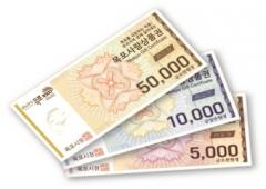 목포시, 목포사랑상품권 출시 일주일 만에 43억 판매