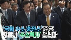 '국회 수소 충전소' 준공…서울서 '수소택시' 달린다