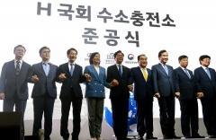 현대차,'H국회 수소충전소' 준공…상업용 본격 운영