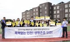 """도성훈 인천교육감 """"학교폭력 예방 및 자살예방 협력체제 구축하자"""""""