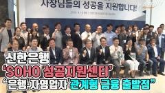 """신한은행, 'SOHO 성공지원 센터' 개소…""""은행권 자영업컨설팅, 관계형 금융 출발점"""""""