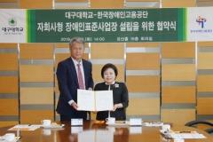 한국장애인고용공단·대구대, '자회사형 장애인표준사업장' MOU 체결