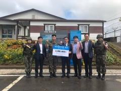경기도교육청, 추석맞이 국군 장병 위문…위문금 전달