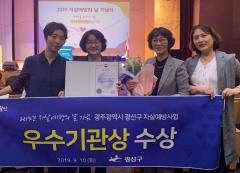 광산구, 복지부 '자살예방사업 우수 지자체' 선정