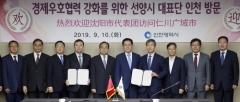 인천경제청, 'IFEZ-랴오닝성자유무역시험구 선양관리위원회 우호협력 MOU' 체결