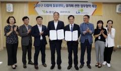 광산구, LH공사와 '다함께 돌봄센터' 업무협약