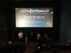 """인천 미추홀구 """"독립영화사B1, 제주혼듸독립영화제 경쟁부문 진출 쾌거"""""""